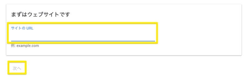 サイトの登録手順3
