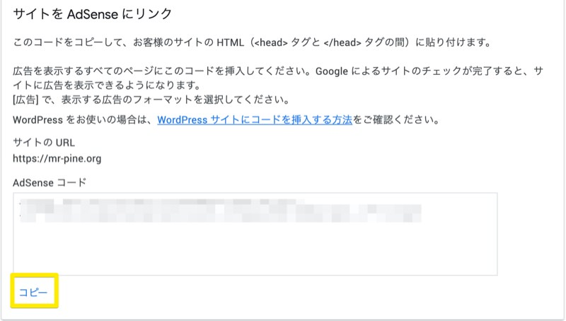サイトの登録手順4
