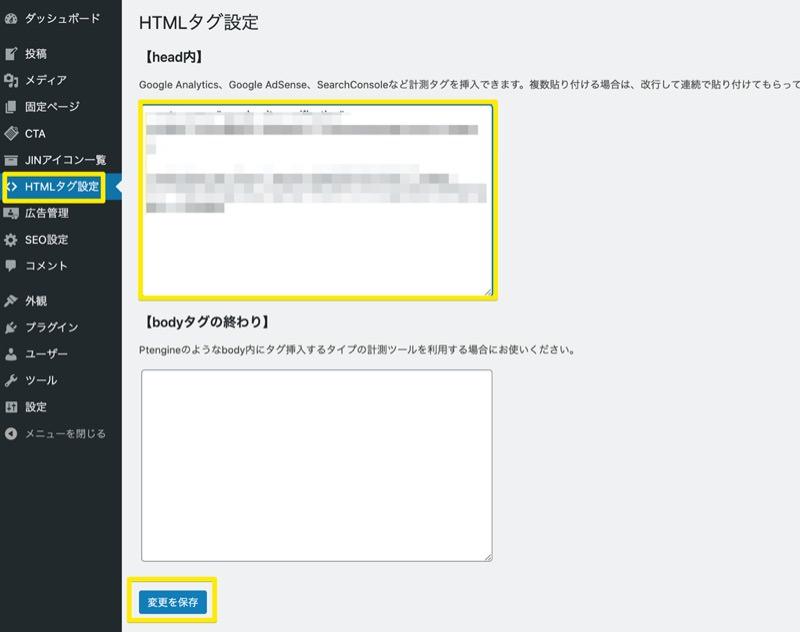 サイトの登録手順