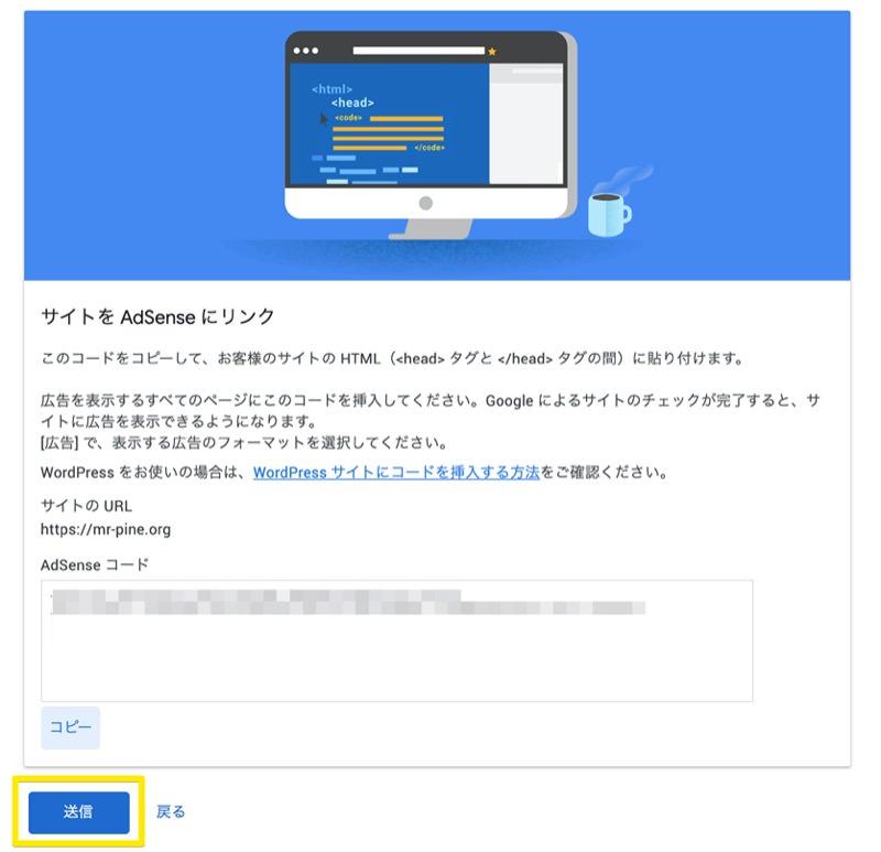 サイトの登録手順6