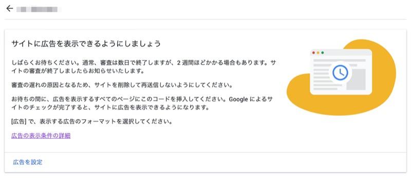サイトの登録手順7