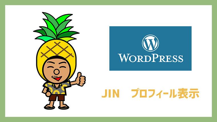 JINのプロフィール表示方法