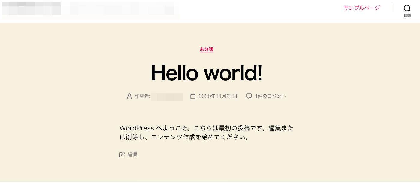 WordPressの初期設定テーマ画面