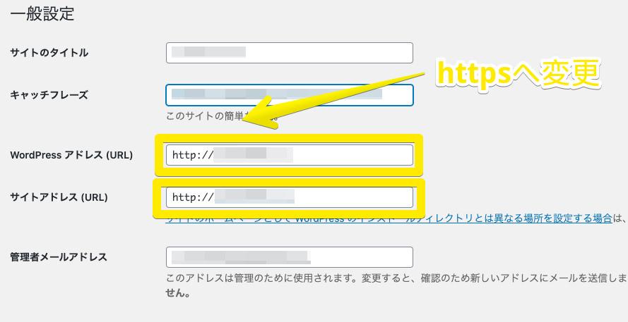 サイトアドレスの設定画面