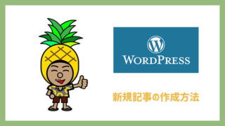 WordPressで新規記事を作成する方法を紹介