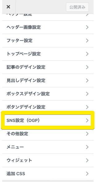 SNSボタンの設置手順