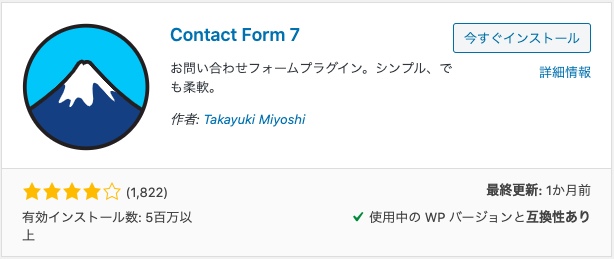 Contact Form 7のアイコン