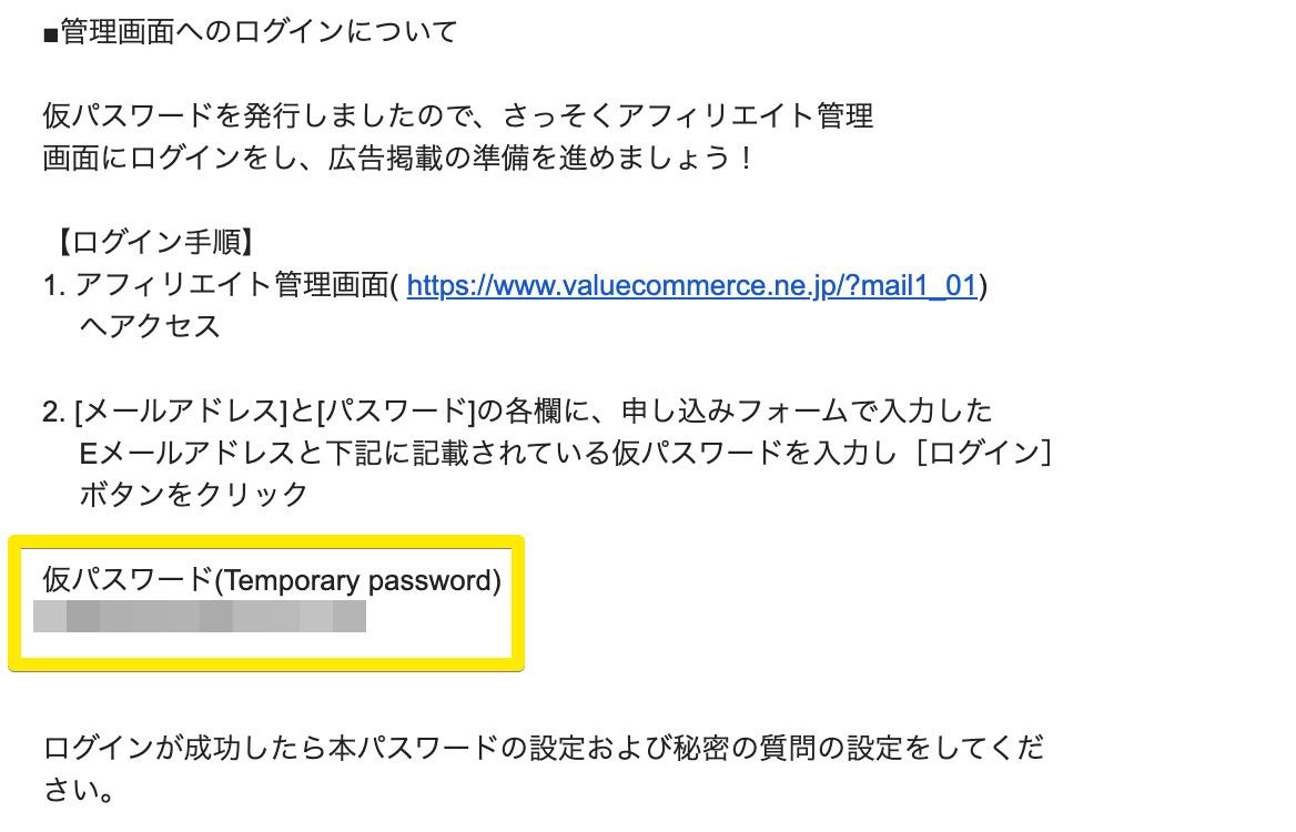 初回ログインパスワード