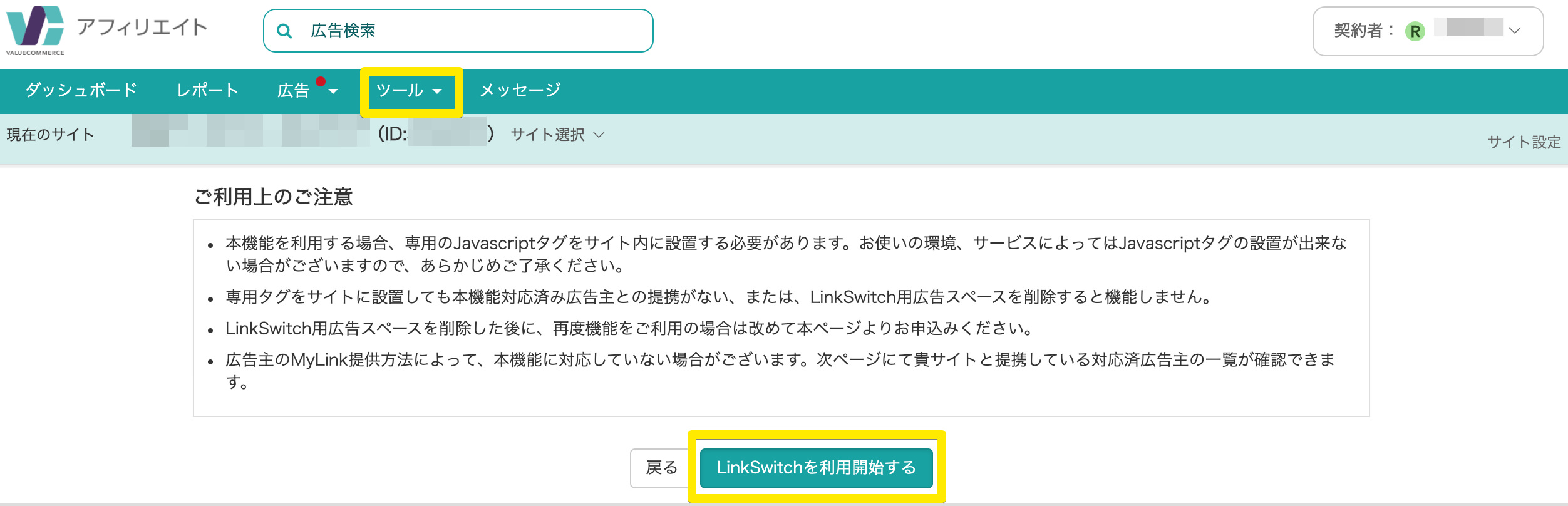 LinkSwitchタグの設定