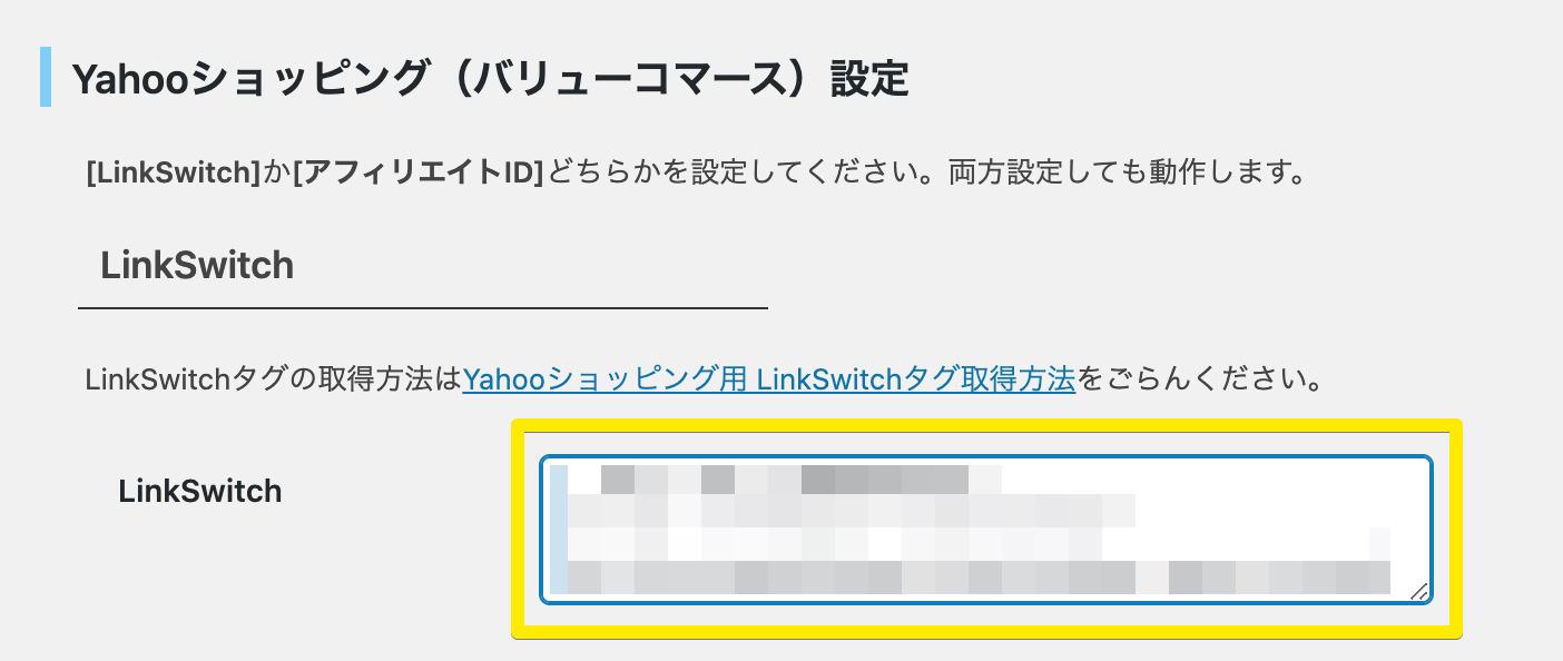 LinkSwitch設定タグの設置