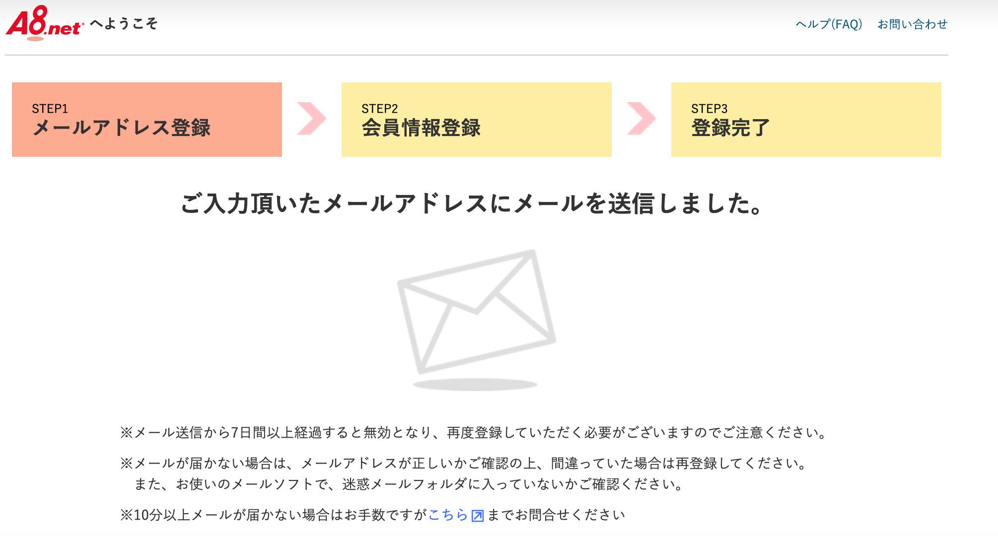メール送付画面
