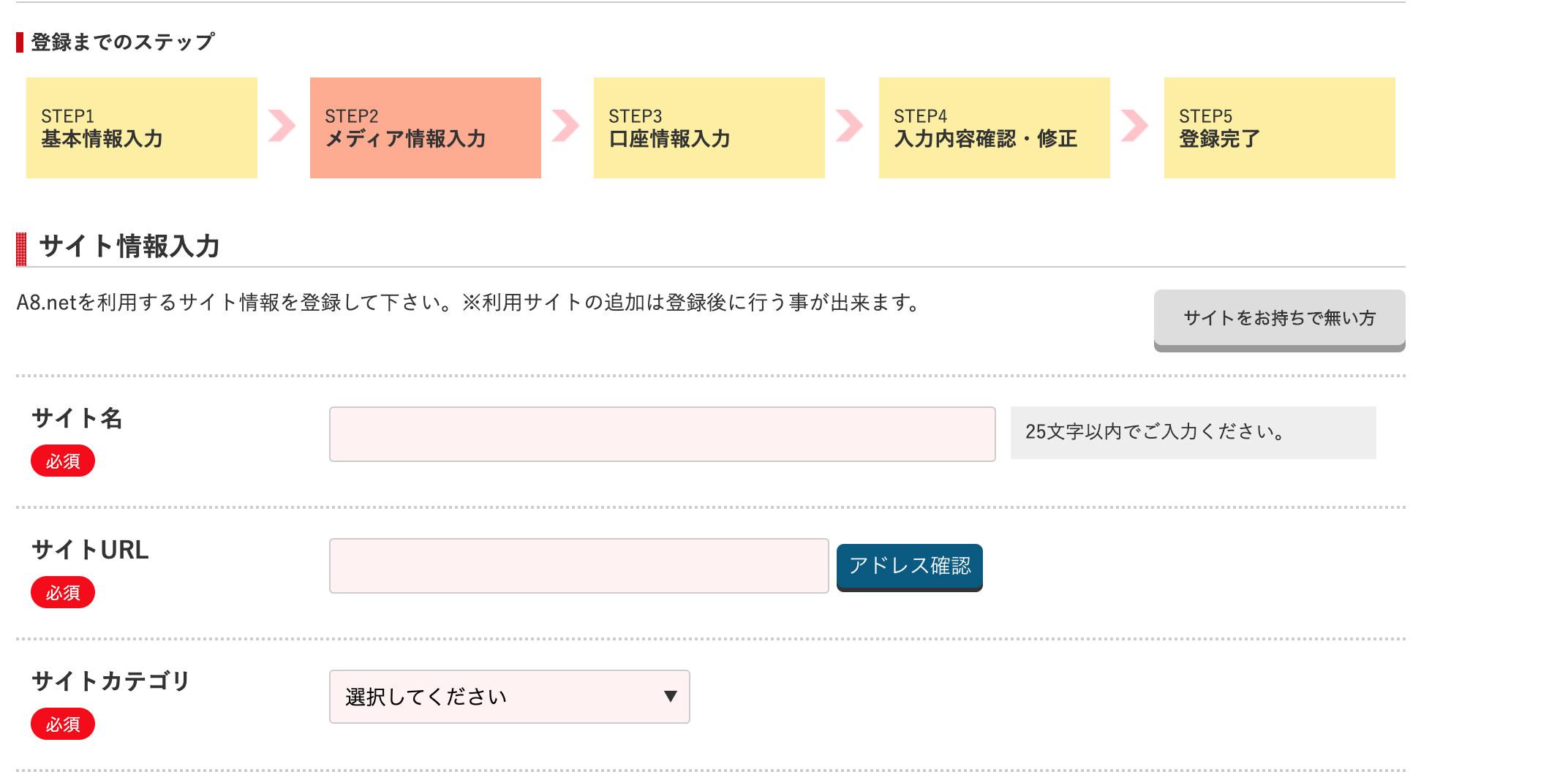 サイト情報の入力画面