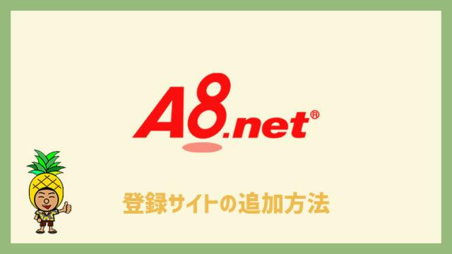 A8.netにサイトを追加するアイキャッチ画像