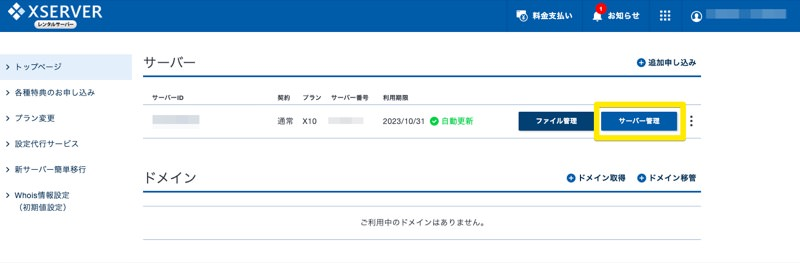 エックスサーバーのログイン後の画面