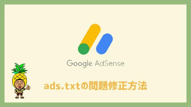 ads.txtの問題修正のアイキャッチ