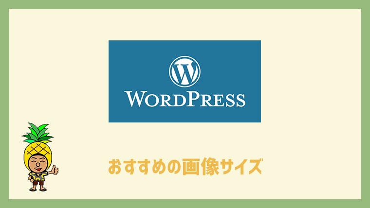 WordPressのおすすめ画像サイズのアイキャッチ画像