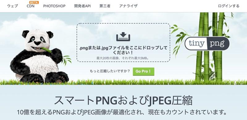 Tiny PNGのトップページ