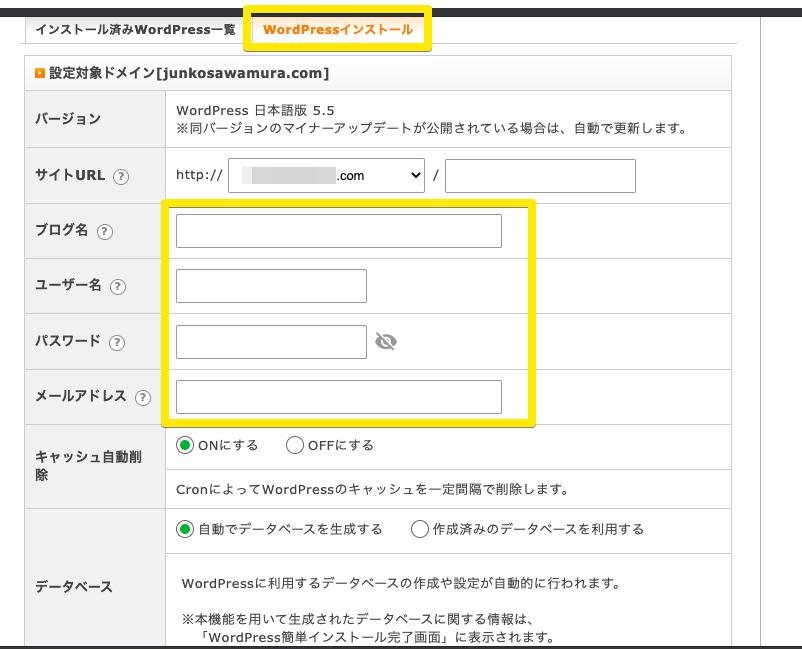 WordPressの情報入力画面