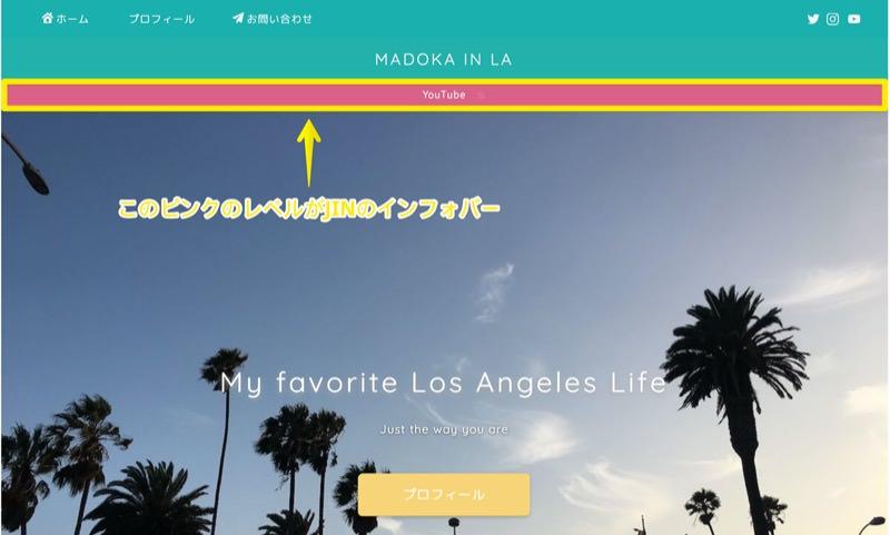 JINのインフォバーの設定画面