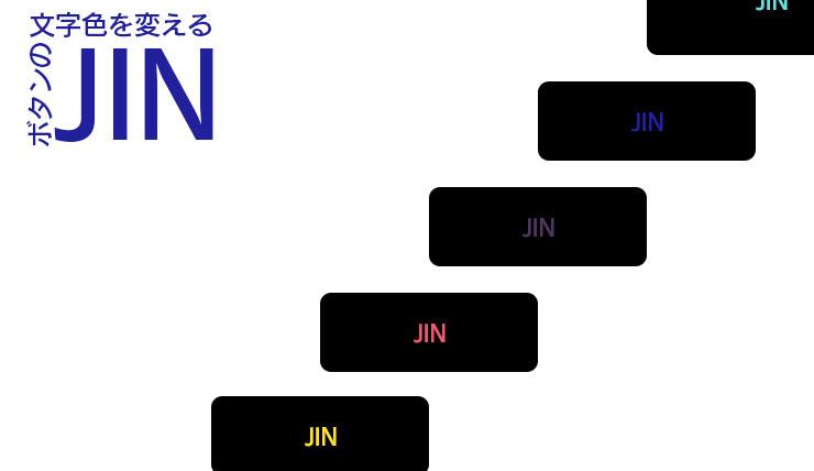 【JIN】カスタムボタンの文字の色を変更する方法