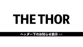【THE THOR】ヘッダー下にお知らせ用のバーを表示させる方法