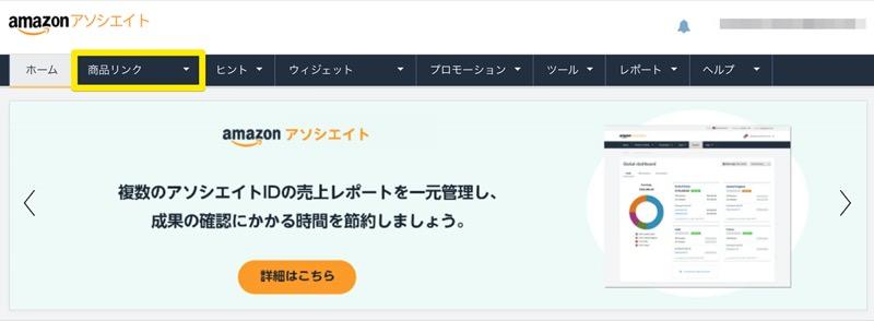 Amazonアソシエイトの管理画面