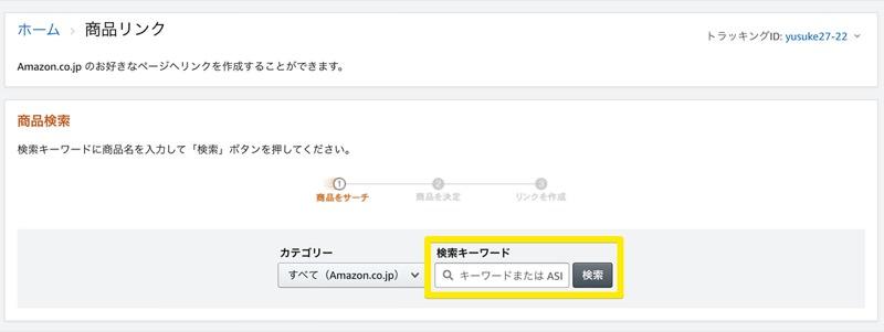 商品検索画面