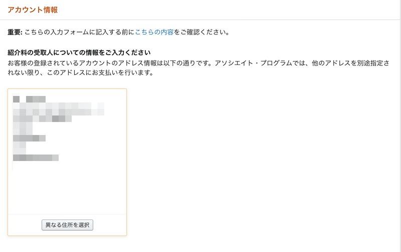 Amazonアカウントの確認