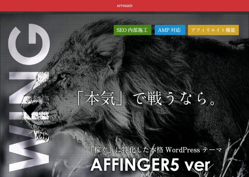 AFFINGER5のページ