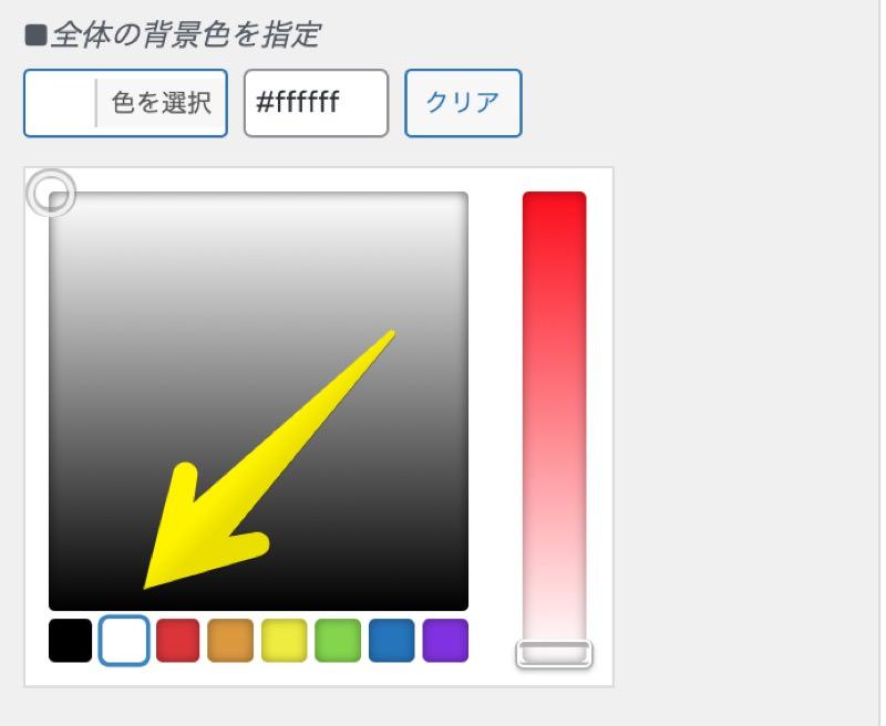 基本的な色の指定