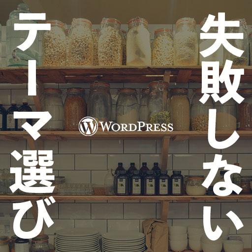 アフィリエイトにおすすめのWordPressテーマ